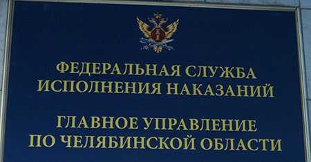 ВЧелябинской области тюремный доктор пытался выпустить зэка поУДО