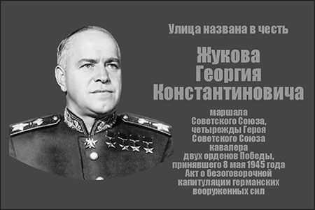 ВЧелябинске установят мемориальную доску маршалу Жукову