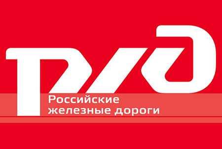 Челябинское УФАС уличило РЖД внавязывании невыгодных договорных условий