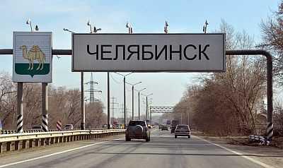 Взгляд издалека. Вкаких ракурсах англоязычные СМИ видят Челябинскую область