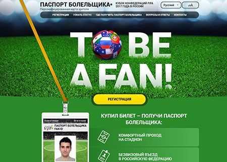 Векатеринбургское отделение «Почты России» пришла первая партия паспортов болельщиков