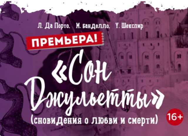 В Челябинске на сцене театра кукол покажут новую версию «Ромео и Джульетты»