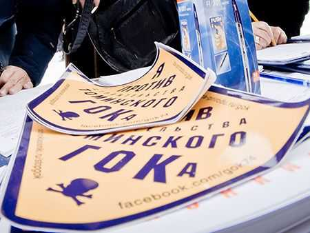 Строительство Томинского ГОКа обсудили на совещании областной Общественной палаты