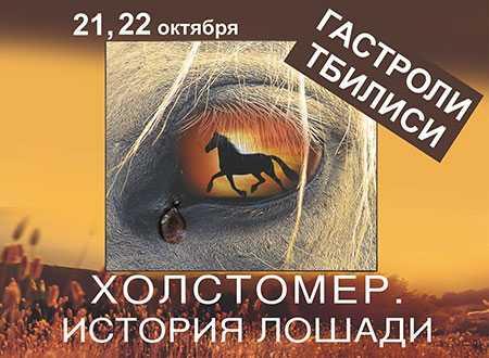 Тбилисский театр драмы приехал вЕкатеринбург сосвоим «Холстомером»