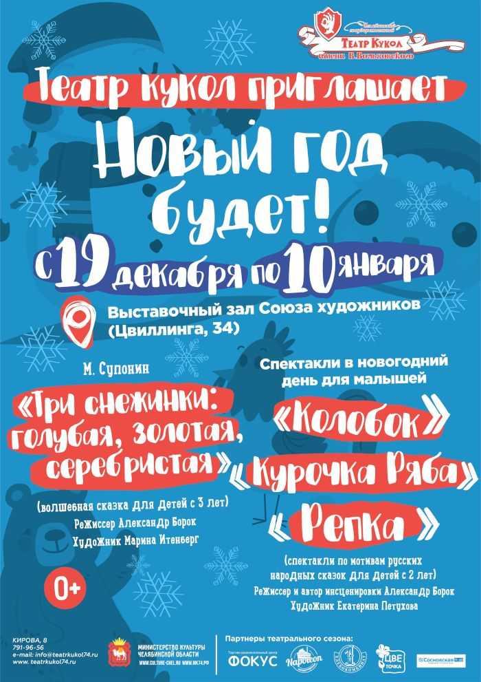 Афиша театр кукол.jpg
