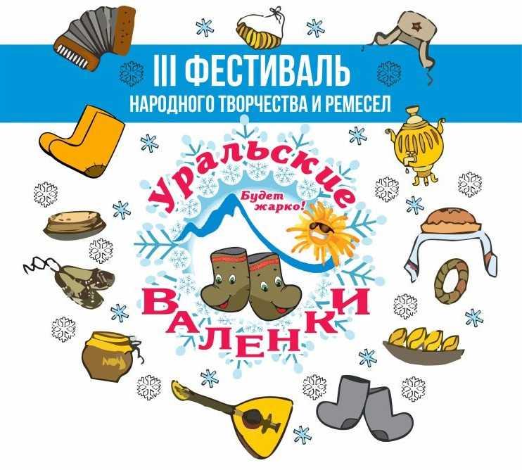 Уральские валенки (1).jpg