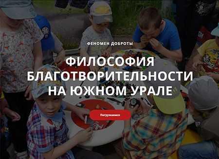 скрин_Философия-благотворительности.jpg