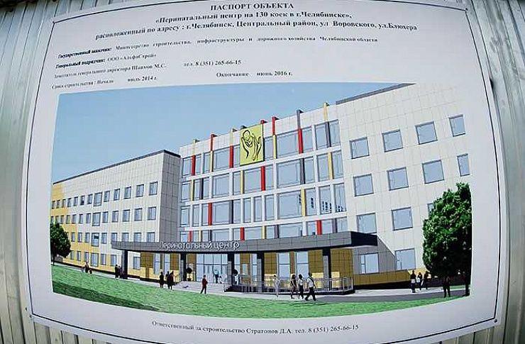 ВЧелябинске 1октября состоится открытие перинатального центра
