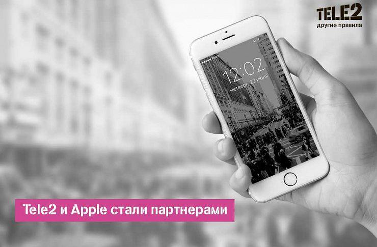 Tele2 иApple заключили партнерское соглашение