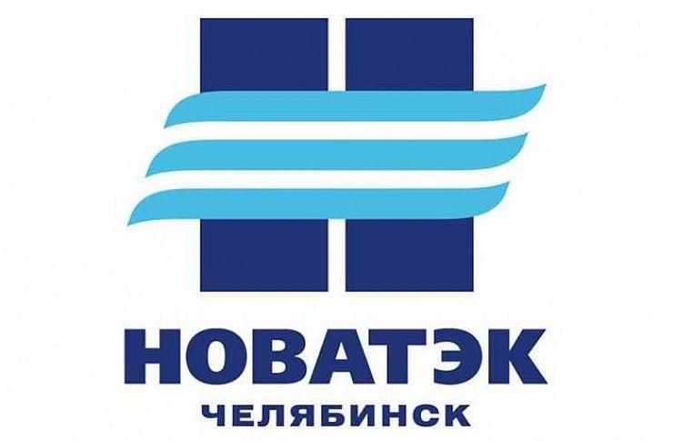 «НОВАТЭК-Челябинск» проведет новогодний розыгрыш призов