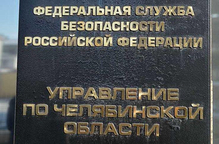 Саткинец осуждён запокупку «прослушки» поинтернету