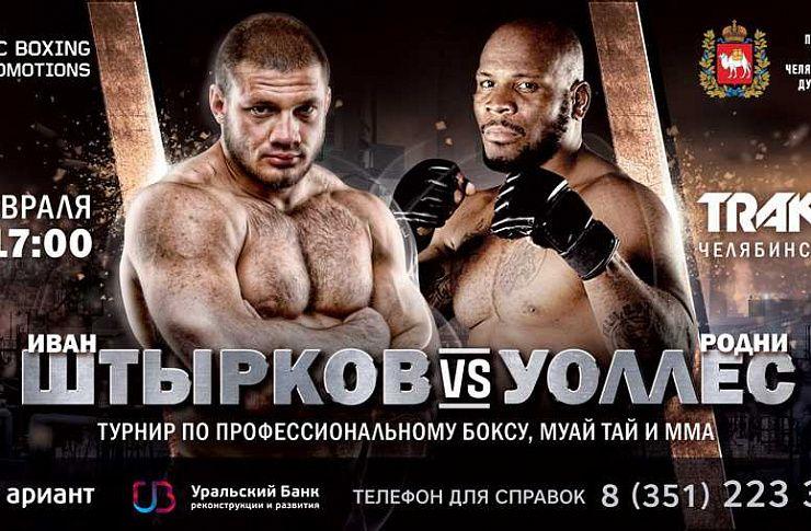 Челябинск готовится кгала-турниру побоксу иММА
